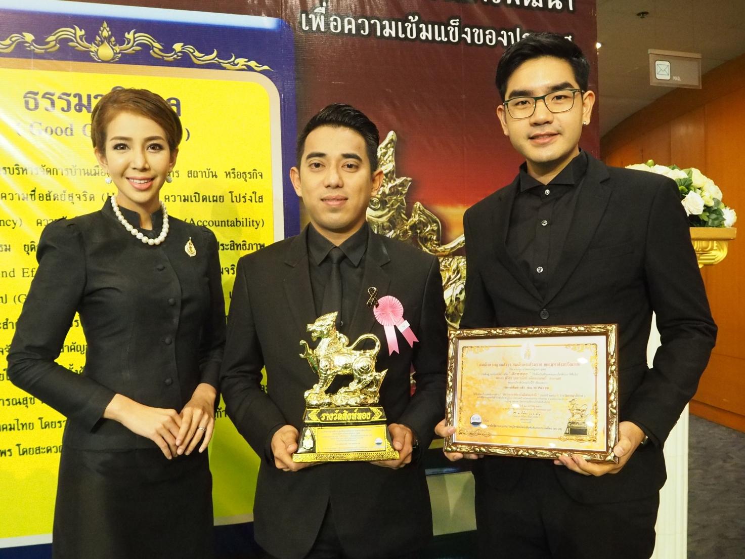 """Good Morning Thailand"" won Creative Media for Development Award"