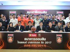 งานแถลงข่าว GSB TBL 2017