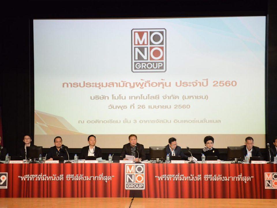 MONO ประชุมสามัญผู้ถือหุ้น ประจำปี 2560