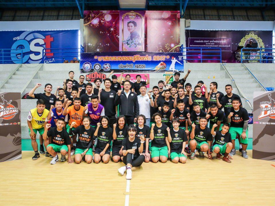 โมโน บาสเกตบอล ดรีม ครั้งที่ 19/2560