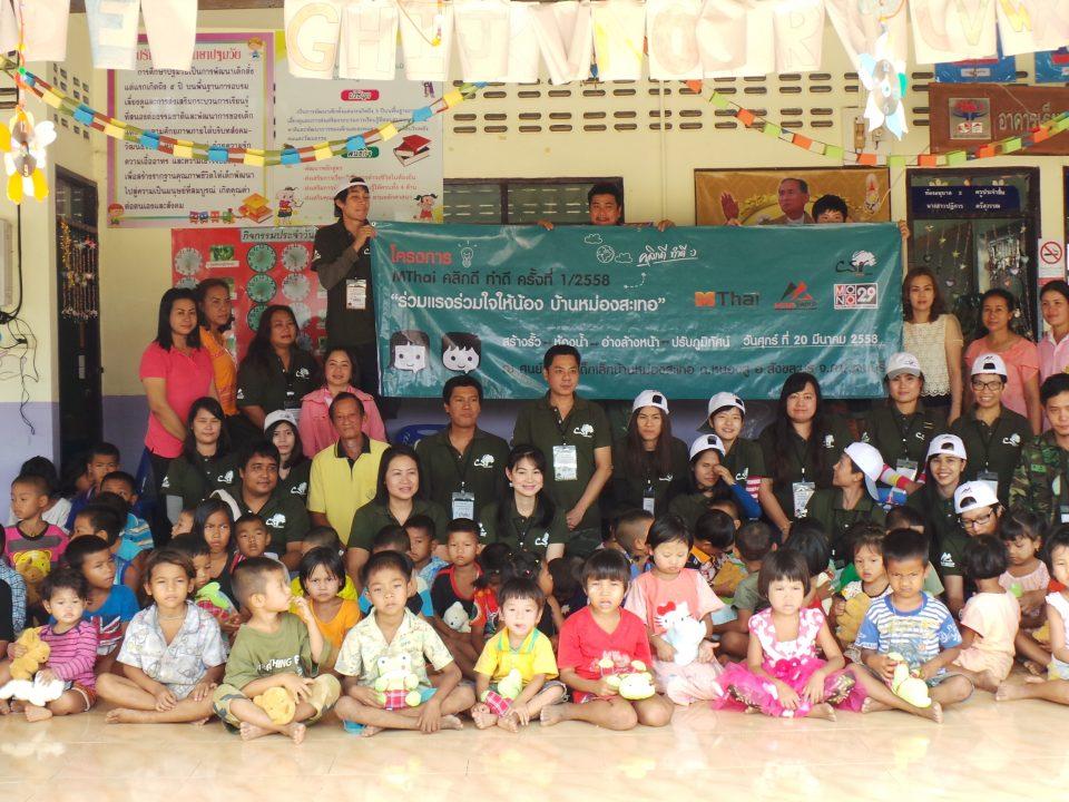 MThai คลิกดี ทำดี ครั้งที่ 1/2558 : ร่วมแรงร่วมใจให้น้อง บ้านหม่องสะเทอ