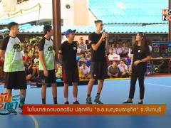 โมโน บาสเกตบอล ดรีม ครั้งที่ 26/2560