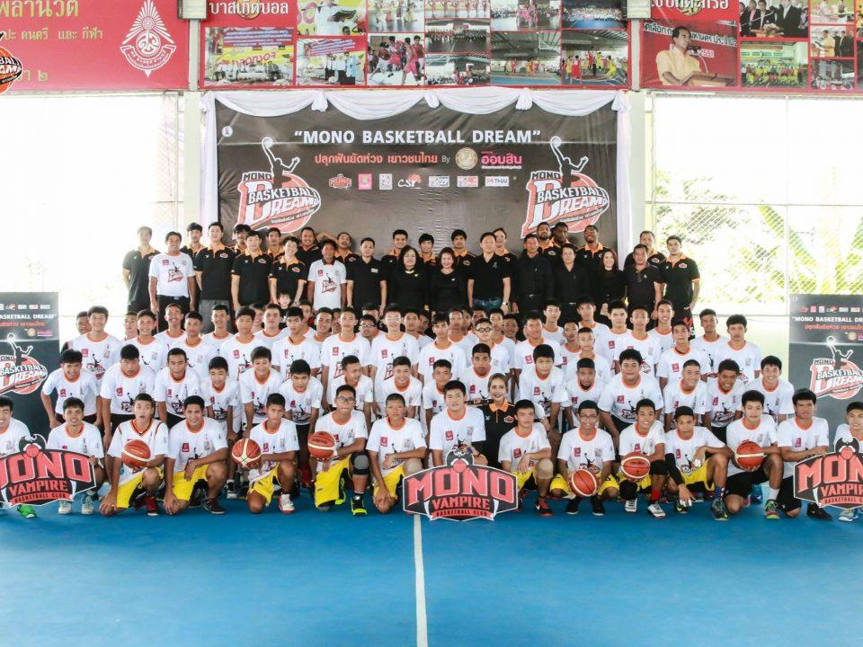 9/2016 MONO BASKETBALL DREAM
