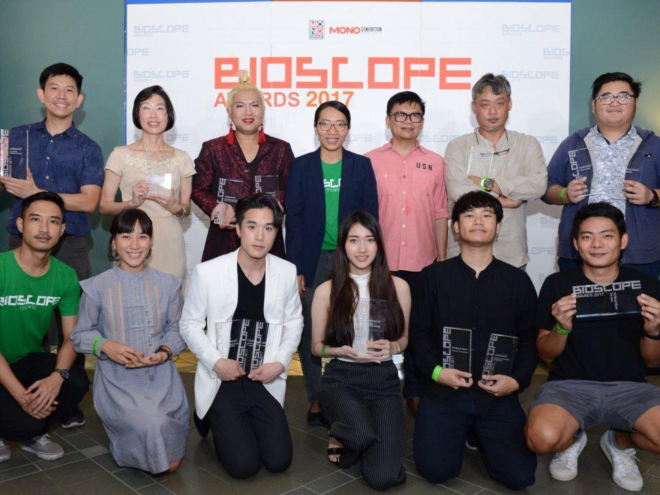 """รางวัล""""BIOSCOPE AWARDS 2017"""""""