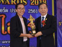 MThai รับรางวัลเว็บไซต์ยอดเยี่ยม เณศไอยรา ประจำปี 2561