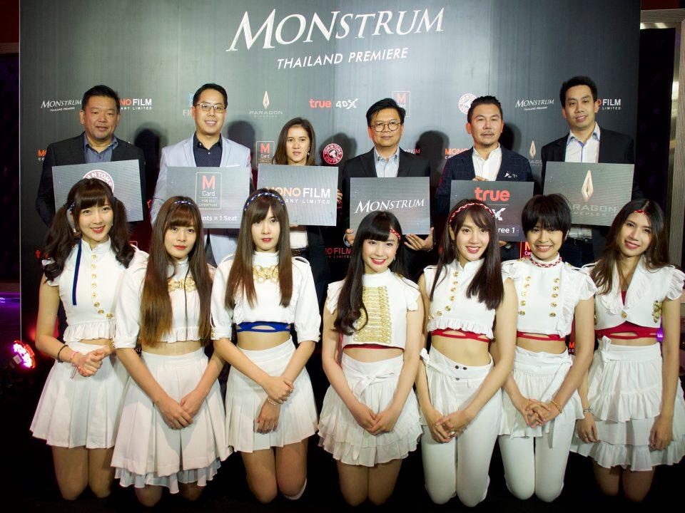"""โมโนฟิล์ม มอบสิทธิพิเศษภาพยนตร์ฟอร์มยักษ์ """"Monstrum พันธุ์อสูรกลาย"""""""