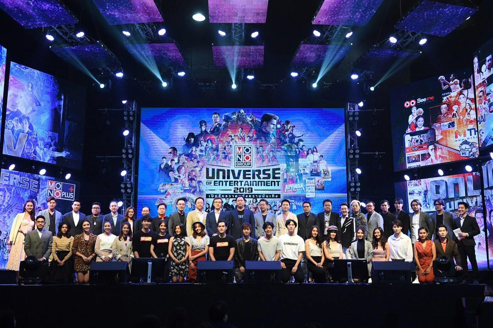 MONO GROUP: UNIVERSE OF ENTERTAINMENT