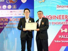 รางวัลผู้อุทิศตนทำประโยชน์เพื่อสังคม