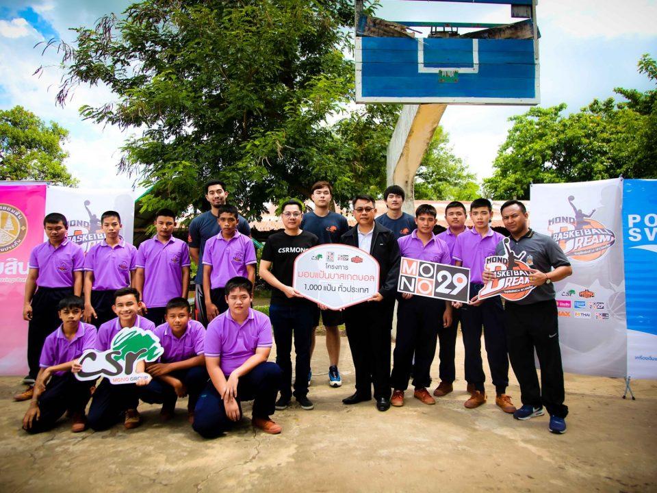 Basketball Project แบ่งปันโอกาสที่ จ.ศรีสะเกษ