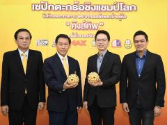 โมโน กรุ๊ป ถ่ายทอดสดกีฬาตะกร้อไทยระดับโลก