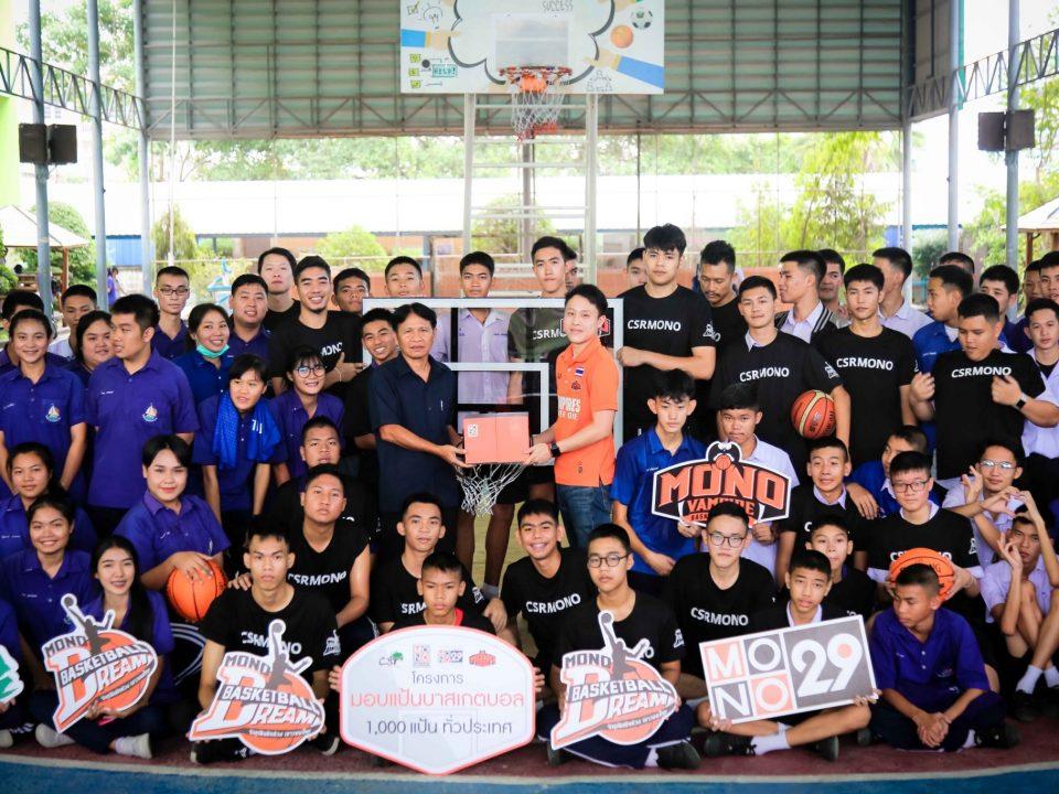 Mono Basketball Dream ปลุกฝันยัดห่วงเยาวชนไทย ครั้งที่ 58-59