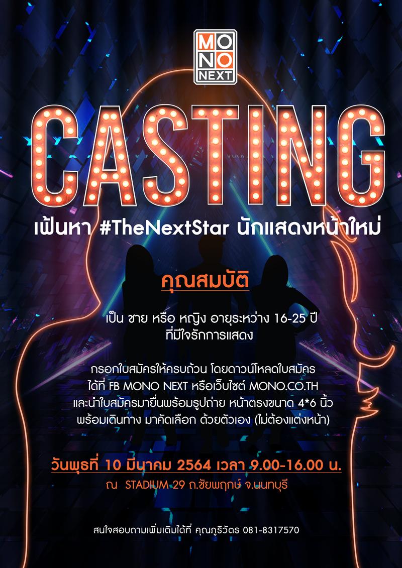Mono Next Casting