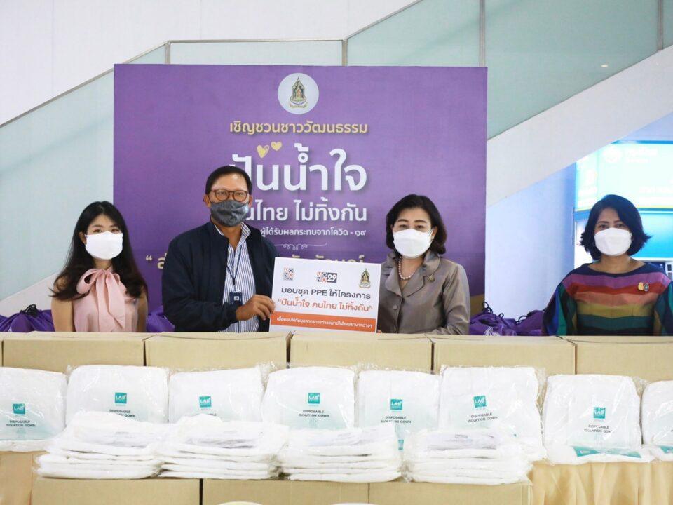 """มอบชุด PPE ให้โครงการ """"ปันน้ำใจ คนไทยไม่ทิ้งกัน"""""""